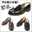 【ローファー】レディース 学生靴 スクールシューズ パンプス 大きいサイズ ローファーシューズ コインローファ…