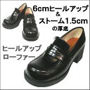 【ローファー】厚底ヒールアップローファー レディース 学生靴 パンプ...
