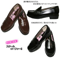 学生靴の定番☆スクールローファー!!【あす楽対応】
