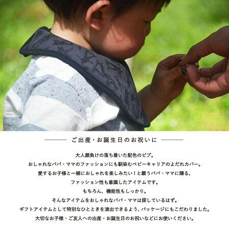 抱っこ紐カバーよだれカバーサッキングパッドエルゴカバーおしゃれ男の子出産祝い出産祝プレゼントギフトパパ日本製アーミーマンベージュmiroirmiroirミロワミロワ