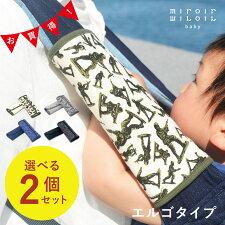 【選べる2個セット抱っこひもよだれカバーエルゴタイプ】日本製透湿防水リバーシブルよだれパッドサッキングパッド抱っこ紐人気アーミーマンミリタリーおしゃれ男の子赤ちゃん出産祝い出産祝プレゼントギフト送料無料ミロワミロワ