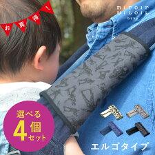 【選べる4個セット抱っこひもよだれカバーエルゴタイプ】日本製透湿防水リバーシブルよだれパッドサッキングパッド抱っこ紐人気アーミーマンミリタリーおしゃれ男の子赤ちゃん出産祝い出産祝プレゼントギフト送料無料ミロワミロワ