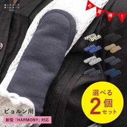 【選べる2個セット抱っこひもよだれカバーBベビービョルン】日本製透湿防水ワンカイエアーONEKAIAIRハーモニーHARMONYよだれパッドサッキングパッド人気アーミーマンVIBTEX抗菌ビブテックスミリタリーおしゃれ抱っこ紐パパプレゼントミロワミロワ