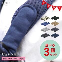 【選べる3個セット抱っこひもよだれカバーBベビービョルン】日本製透湿防水ワンカイエアーONEKAIAIRハーモニーHARMONYよだれパッドサッキングパッド人気アーミーマンVIBTEX抗菌ビブテックスミリタリーおしゃれ抱っこ紐パパプレゼントミロワミロワ