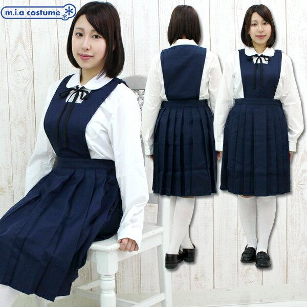 1140B★MB送料無料和洋九段女子女子中学校・高等学校 旧冬制服サイズ:M/BIG
