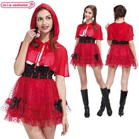 1124D【送料無料・即納】 レッドケープガール サイズ:レディース 赤ずきん風コスプレ衣装 ハロウィン