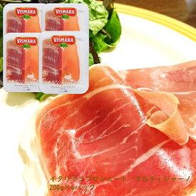 【送料無料】プロシュート アルティジャーノ 200g×4パックセット 肉 豚肉 ハム 生ハム ギフト おつまみ ワイン イタリア 食材 ラックスハム