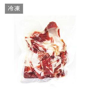 【数量限定】ハモンイベリコ 切り落とし 200g 冷凍|肉 ワイン チーズ ギフト おつまみ スペイン 食材