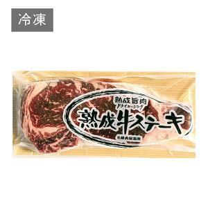 国産牛熟成サーロインステーキ 200gドライエイジングビーフ 熟成 牛肉 お取り寄せ 国産 食材 お得【冷凍】