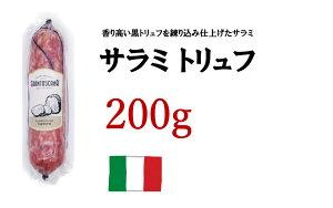 サラミ トリュフ 200g|肉 豚 ワイン 熟成 チーズ ギフト おつまみ イタリア 食材