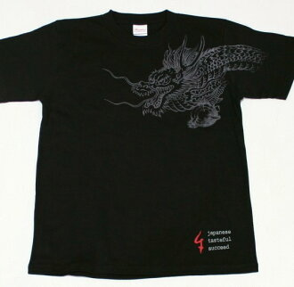 Kyoto Yuzen and Japanese pattern t-shirt rising Dragon ( streamers Dragon / Dragon ) fs3gm