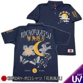 【即配 ネイビー XXXXLサイズ】和柄 クールドライ ポロシャツ「花鳥風月」半袖 tシャツ ゴルフ メンズ レディース 華 アメカジ
