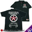 和柄 クールドライ ポロシャツ「SAKURA」半袖 tシャツ ゴルフ 京都 送料無料 メンズ レディース オリジナル 大きいサイズ 生地 服 手染…