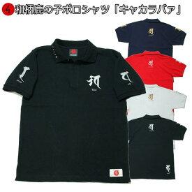 和柄 鹿の子 ポロシャツ「キャカラバァ」最大5L 梵字 半袖 tシャツ メンズ レディース 手染 京都
