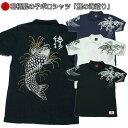 【最大P26倍】和柄 鹿の子 ポロシャツ「鯉 の 滝登り」最大5L 波 半袖 tシャツ メンズ レディース 手染 京都
