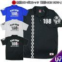 和柄 クールドライ ポロシャツ「煩悩 -BON NOW 108-」半袖 tシャツ ゴルフ 京都 送料無料 メンズ レディース オリジナル 大きいサイズ …