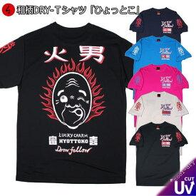 和柄 クールドライ Tシャツ「ひょっとこ 火男」福 アメカジ 半袖 tシャツ 送料無料 メンズ レディース 大きいサイズ 手染 京都 最大5L