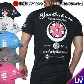 和柄 クールドライ Tシャツ「八重 桜」-yae sakura-家紋 華 福 アメカジ 半袖 tシャツ 送料無料 メンズ レディース 大きいサイズ 手染 京都 最大5L