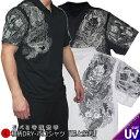 【エントリー不要 P10倍セール】和柄 クールドライ 冷感 ポロシャツ「龍 と 般若」 送料無料 最大5L 半袖 tシャツ ゴルフ メンズ レデ…
