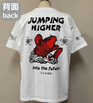 和柄半袖Tシャツ「鯉」-JUMPINGHIGHER-アメカジビンテージ波桜竜龍送料無料メンズレディースオリジナル大きいサイズ生地手染京友禅代引は通常送料