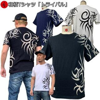和柄半袖Tシャツ「トライバル」アメカジビンテージ送料無料メンズレディースオリジナル大きいサイズ生地服手染京友禅代引は通常送料