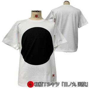 和柄半袖Tシャツ「日ノ丸」日本日の本国旗送料無料メンズレディースオリジナル大きいサイズ生地服手染京友禅代引は通常送料