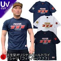 和柄クールドライ冷感Tシャツ「フィーバー777」ラッキーセブンギャンブル賭け事幸運半袖tシャツ送料無料メンズレディース大きいサイズ手染京都最大5L