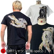 和柄Tシャツ「鳳凰-spec2-」半袖tシャツ縁起物仏画雌雄送料無料メンズレディース大きいサイズ生地服手染京友禅