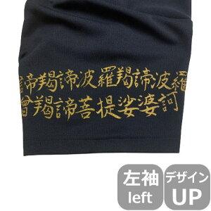 和柄クールドライ冷感ポロシャツ「色即是空」送料無料最大5L真言梵字漢字仏画半袖tシャツゴルフメンズレディース大きいサイズ手染京都