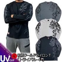 和柄クールドライ冷感ロンT「トライバル-4-」アメカジ長袖tシャツ送料無料メンズレディース大きいサイズ手染送料無料京都最大5L