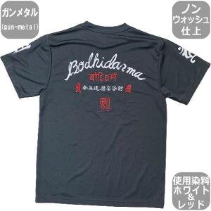 和柄クールドライ冷感Tシャツ「菩提達磨」〜阿吽〜梵字サンスクリット心願成就半袖tシャツ送料無料メンズレディース大きいサイズ手染京都最大5L