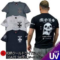和柄クールドライ冷感Tシャツ「GAZESKULL」(ゲーズスカル)ドクロ骸骨アメカジ半袖tシャツ送料無料メンズレディース大きいサイズ手染京都最大5L