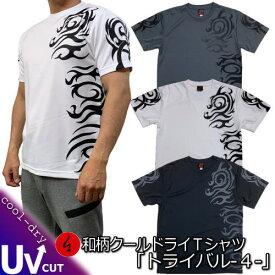 和柄 クールドライ 冷感 Tシャツ「トライバル-4-」アメカジ 半袖 tシャツ 送料無料 メンズ レディース 大きいサイズ 手染 京都 最大5L
