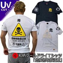 和柄クールドライ冷感Tシャツ「危険物取扱注意」アメカジドクロ骸骨半袖tシャツ送料無料メンズレディース大きいサイズ手染京都最大5L