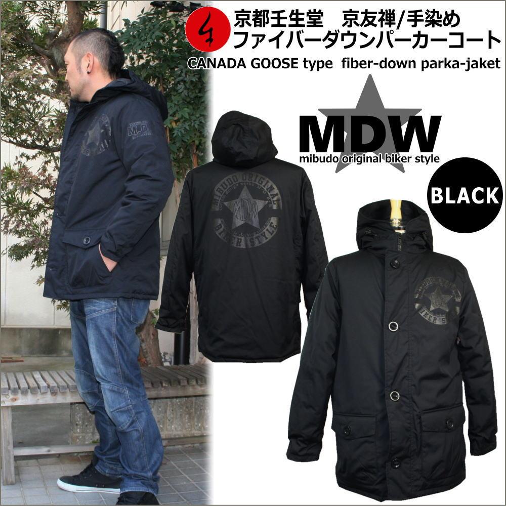 ▼手染京友禅/和柄ファイバーダウンパーカーコート「MDW」mibudo original biker style ブラック(アメカジ/M.O.B.S)【手染/オリジナル】