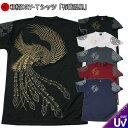 和柄 クールドライ Tシャツ「有職 鳳凰」【販売累計3000枚以上】アメカジ ビンテージ 半袖 tシャツ 京都 送料無料 メンズ レディース …
