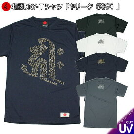 和柄 クールドライ 冷感 Tシャツ「梵字 キリーク」仏画 モノグラム 半袖 tシャツ 送料無料 メンズ レディース 大きいサイズ 手染 京都 最大5L
