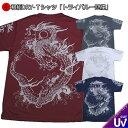 【エントリーP5倍】和柄 クールドライ 冷感 Tシャツ「トライバル 一匹龍」仏画 梵字 半袖 tシャツ 送料無料 メンズ レディース 大きい…