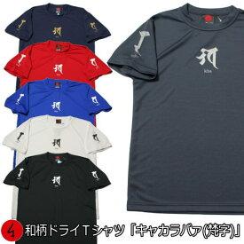和柄 クールドライ 冷感 Tシャツ「キャカラバァ」梵字 アメカジ 半袖 tシャツ 送料無料 メンズ レディース 大きいサイズ 手染 京都 最大5L