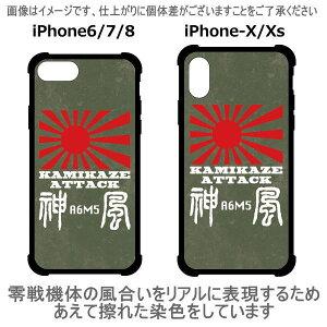 和柄スマホハイブリットカバー「零戦-zerofighter-」カーキアイフォン専用スマホケースデザインケースiPhoneXSiPhone7iPhone8iPhoneXiPhoneケース送料無料携帯ケースカバー代引送料必要
