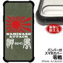 【最大P26倍】和柄 スマホ ハイブリットカバー「零戦-zero fighter-」カーキアイフォン専用 スマホケース デザインケース iPhone XS iP…
