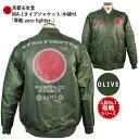 和柄 ミリタリー MA-1 ジャケット「零戦」-ZERO FIGHTER- オリーブ旭日旗 アメカジ メンズ レディース 中綿 送料無料 長袖 tシャツ 手…