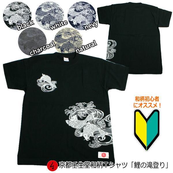 和柄 半袖 Tシャツ「鯉の滝登り」送料無料 メンズ レディース オリジナル 大きいサイズ 生地 手染 京友禅 代引は通常送料 波