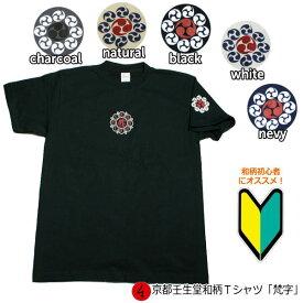 和柄 Tシャツ「梵字」半袖 tシャツ 送料無料 メンズ レディース 大きいサイズ 生地 服 手染 京友禅