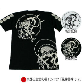 和柄 Tシャツ「風神雷神'07」半袖 tシャツ 送料無料 メンズ レディース 大きいサイズ 生地 服 手染 京友禅