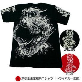 和柄 Tシャツ「トライバル一匹龍」半袖 tシャツ 送料無料 メンズ レディース 大きいサイズ 生地 服 手染 京友禅 梵字