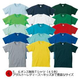 【ポイント2倍】返品交換不可 5.6オンス 無地 Tシャツ (45色) アダルト レディース キッズ ユナイテッドアスレ 送料無料 代引は通常送料