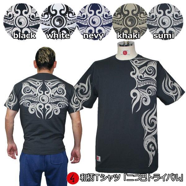 和柄 半袖 Tシャツ「二つ巴トライバル」送料無料 メンズ レディース オリジナル 大きいサイズ 生地 服 手染 京友禅 代引は通常送料 アメカジ ビンテージ 家紋