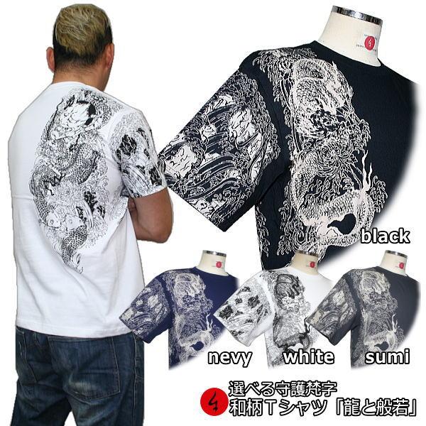 和柄 半袖 Tシャツ「龍と般若」送料無料 メンズ レディース オリジナル 大きいサイズ 生地 手染 京友禅 代引は通常送料 鯉 波 干支梵字