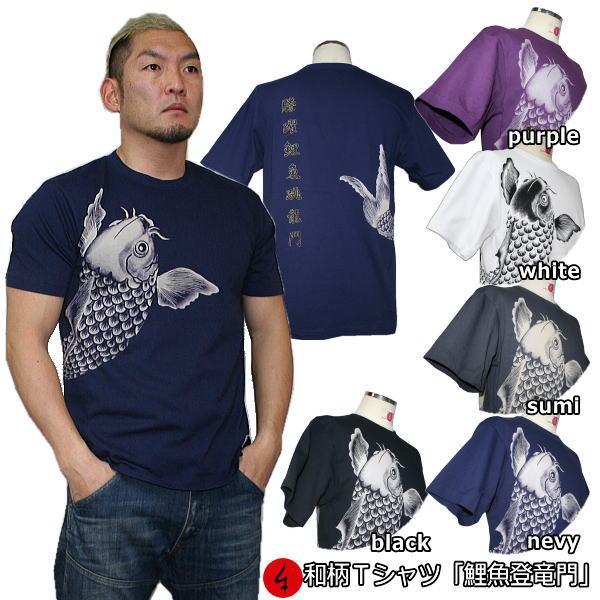 和柄 半袖 Tシャツ「鯉魚登竜門」送料無料 メンズ レディース オリジナル 大きいサイズ 生地 手染 京友禅 代引は通常送料 龍